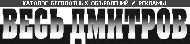 Весь Дмитров - каталог бесплатных объявлений и рекламы