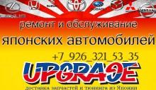 UpGrade Дмитров: www.upg-avto.ru