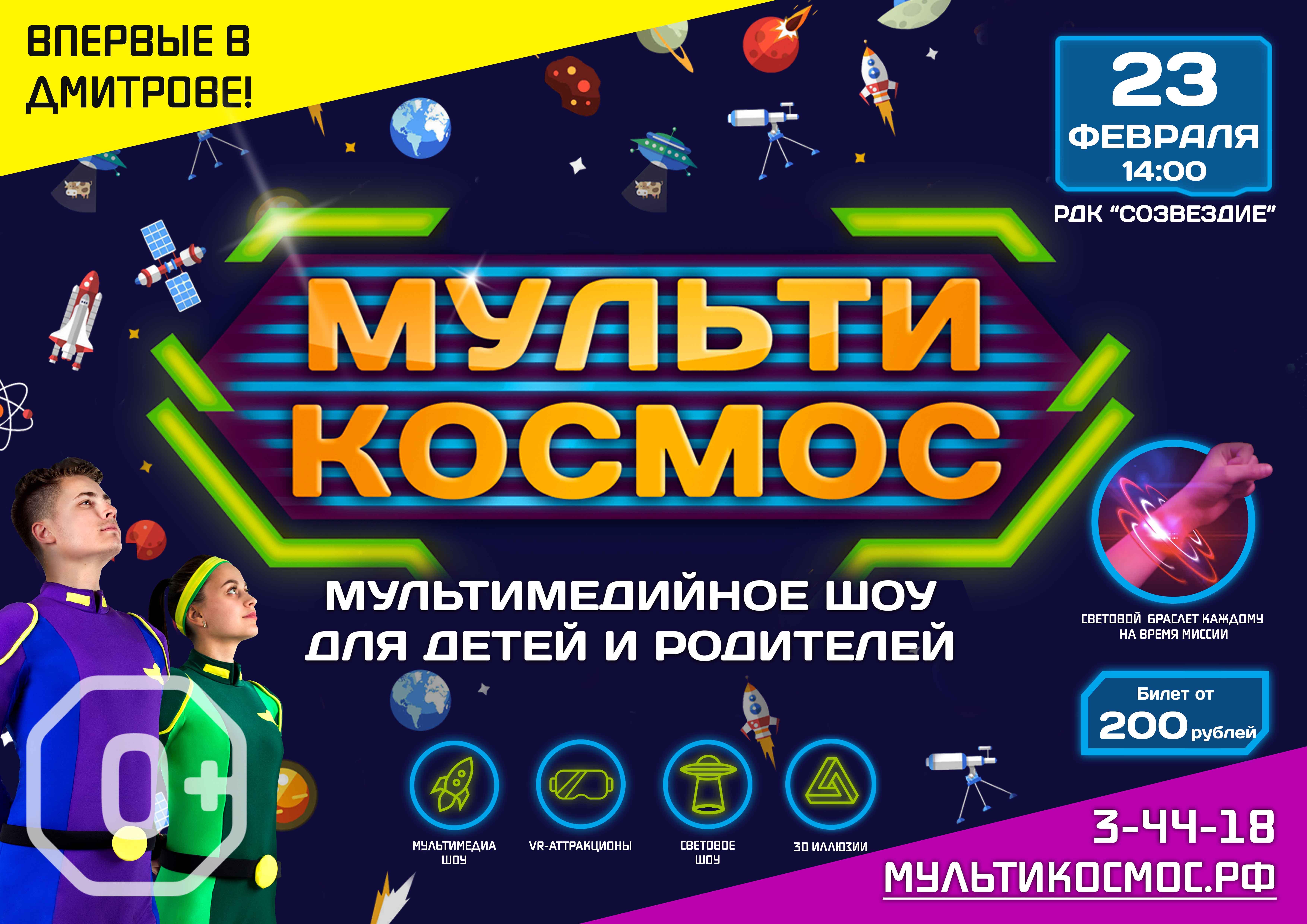 wpid-Afisha_A2_gorizontalnaya.jpg