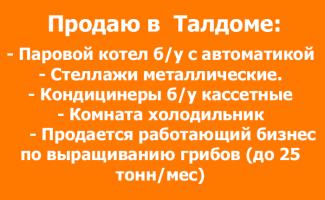 prodau_v_taldome